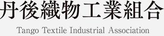 丹後織物工業組合